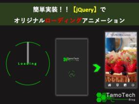 jquery ローディング アニメーション